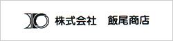 株式会社飯尾商店