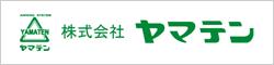 株式会社ヤマテン